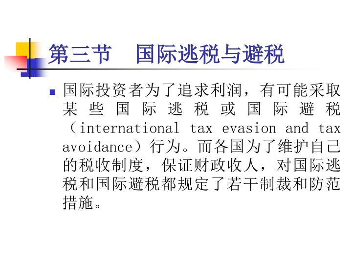 第三节  国际逃税与避税