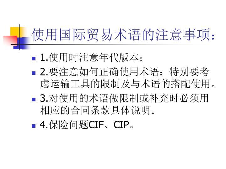 使用国际贸易术语的注意事项: