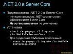 net 2 0 server core