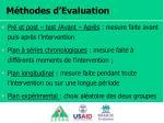 m thodes d evaluation