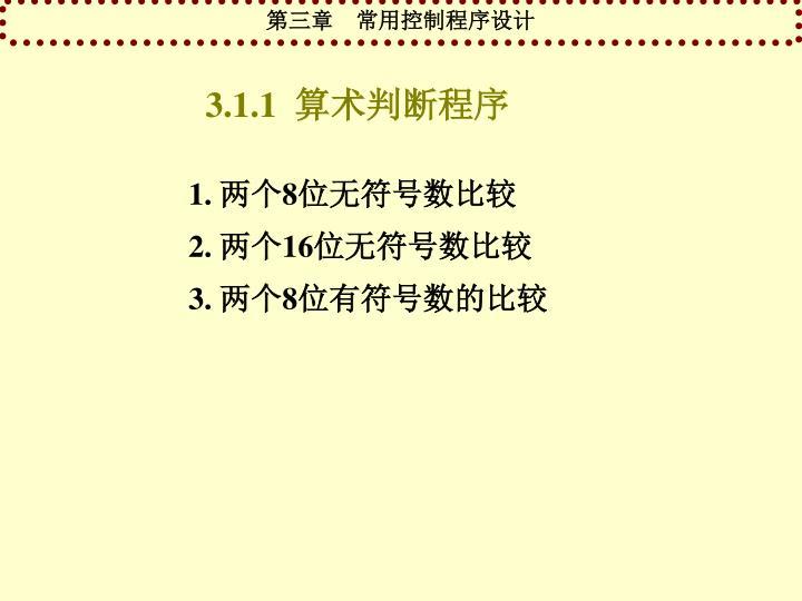 3.1.1  算术判断程序