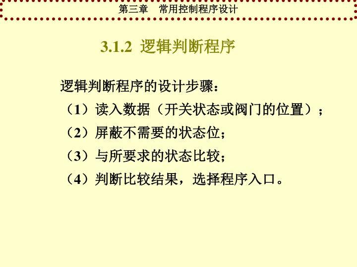 3.1.2  逻辑判断程序