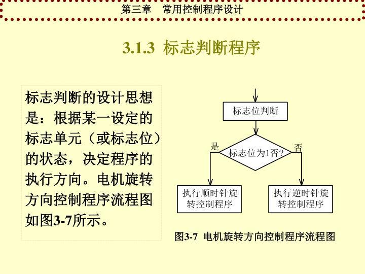 3.1.3  标志判断程序