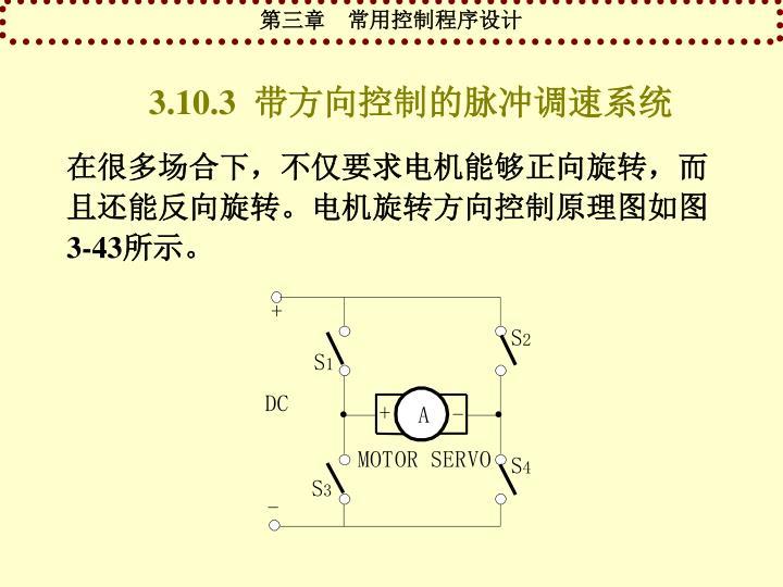 3.10.3  带方向控制的脉冲调速系统