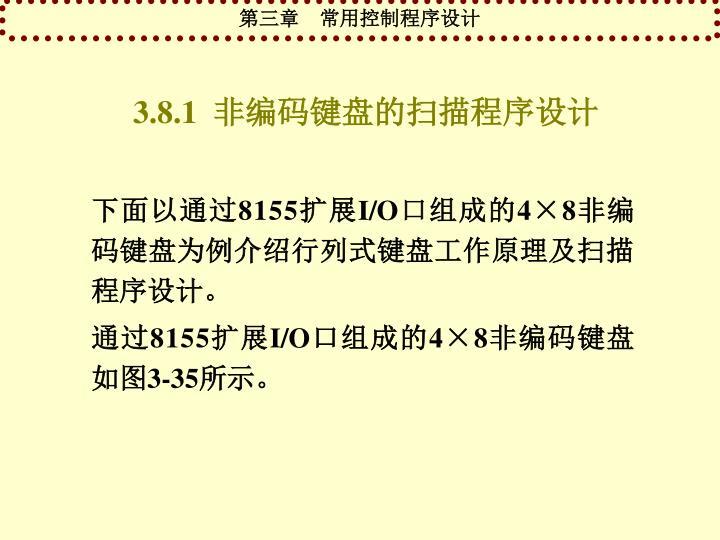 3.8.1  非编码键盘的扫描程序设计