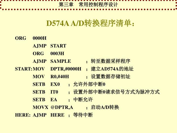 D574A A/D