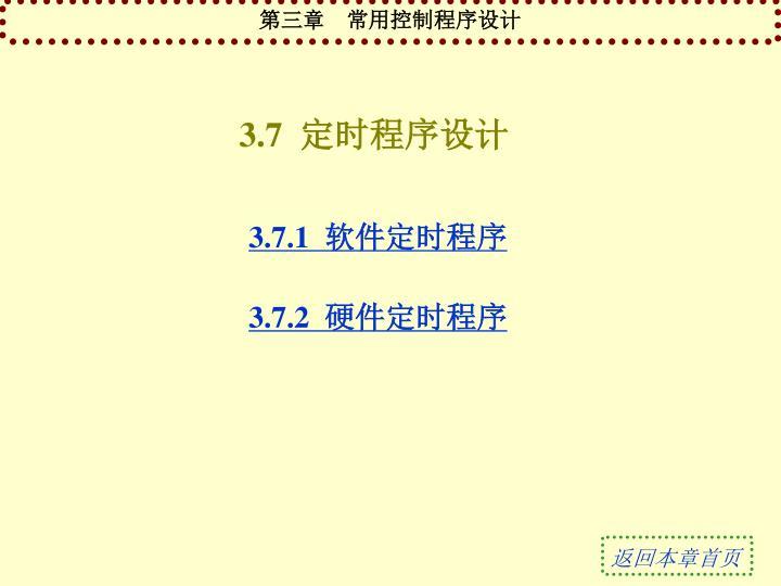 3.7  定时程序设计