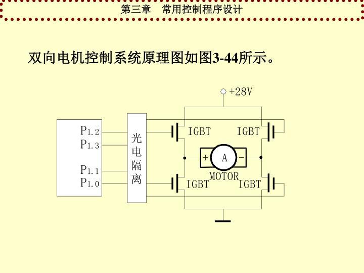 双向电机控制系统原理图如图3-44所示。