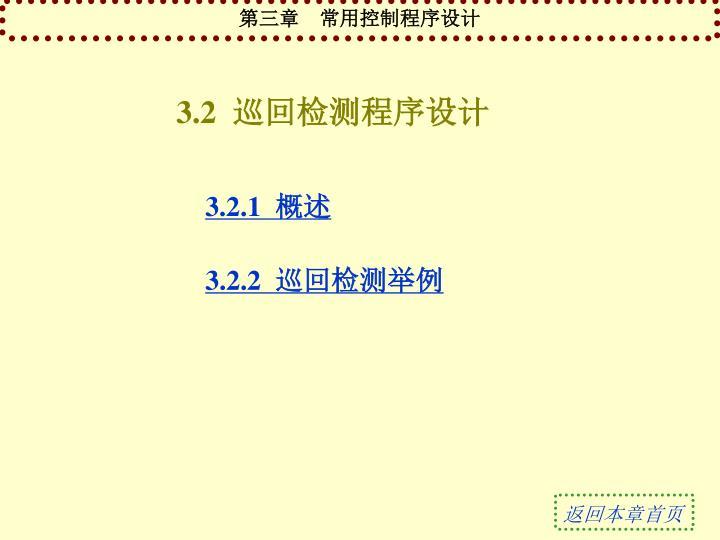 3.2  巡回检测程序设计
