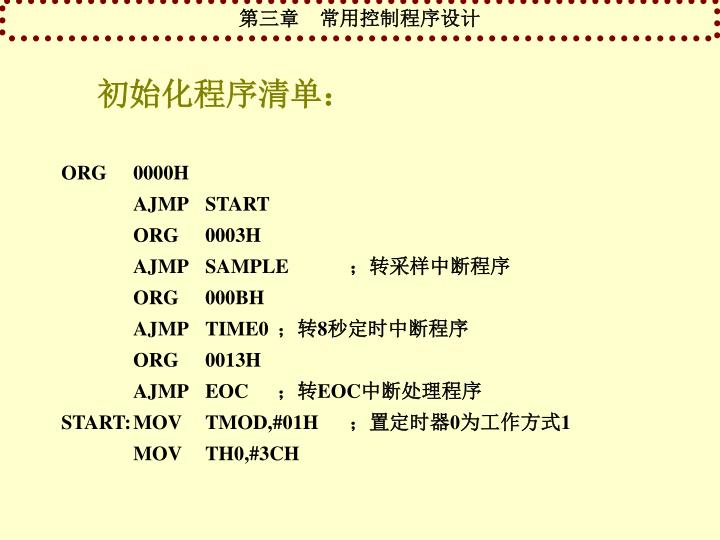 初始化程序清单:
