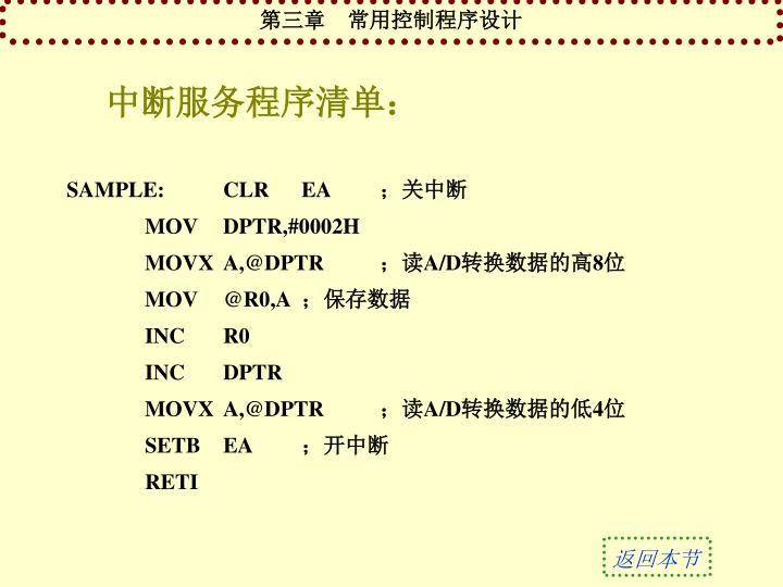中断服务程序清单:
