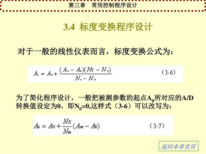 3.4  标度变换程序设计