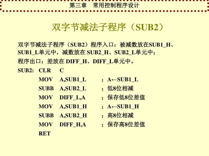 双字节减法子程序(