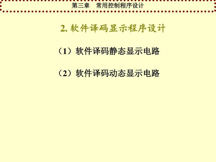 2. 软件译码显示程序设计