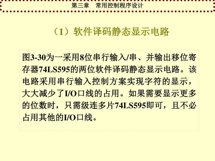 (1)软件译码静态显示电路
