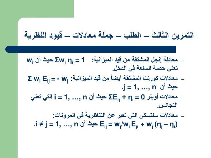 التمرين الثالث – الطلب – جملة معادلات – قيود النظرية