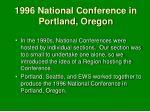 1996 national conference in portland oregon