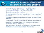 national board professional teaching standards nbpts