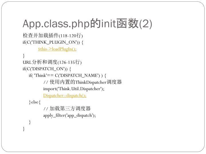 App.class.php