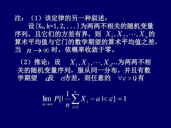 注:(1)该定律的另一种叙述:
