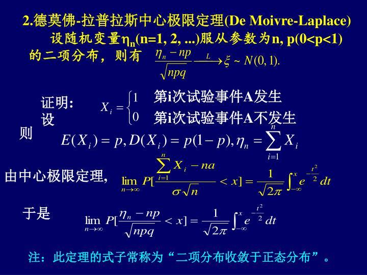 2.德莫佛-拉普拉斯中心极限定理(