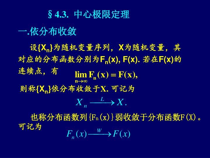 §4.3.  中心极限定理