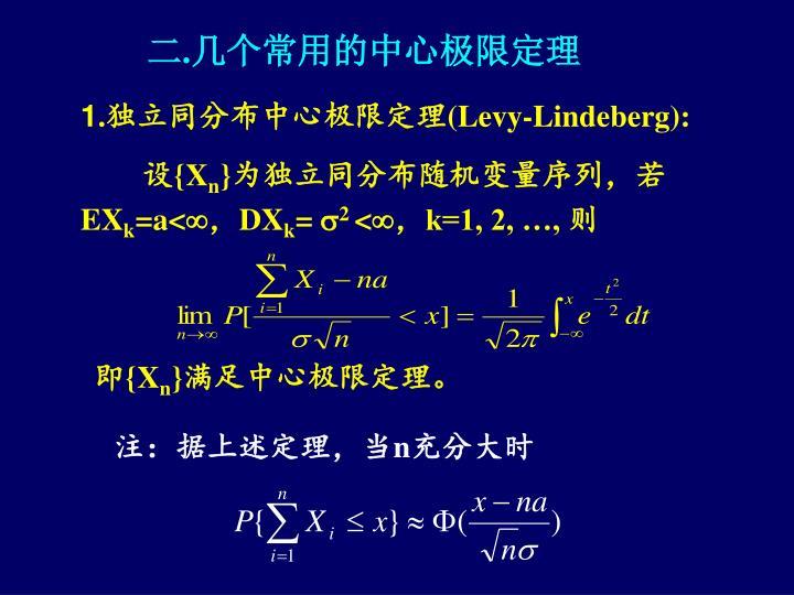 二.几个常用的中心极限定理
