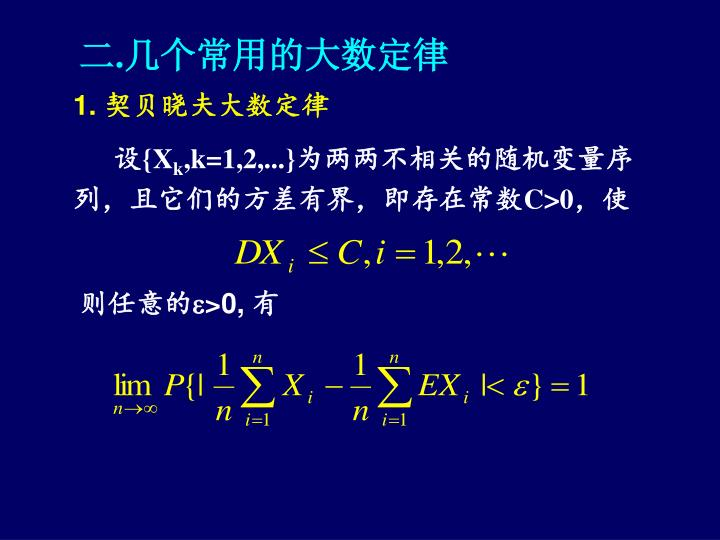 二.几个常用的大数定律