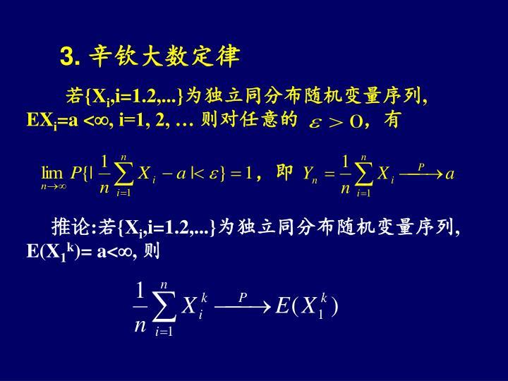 3. 辛钦大数定律