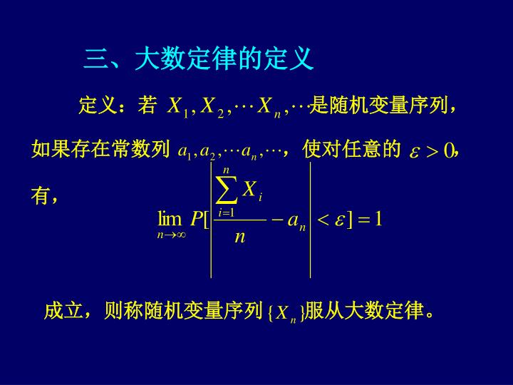 三、大数定律的定义