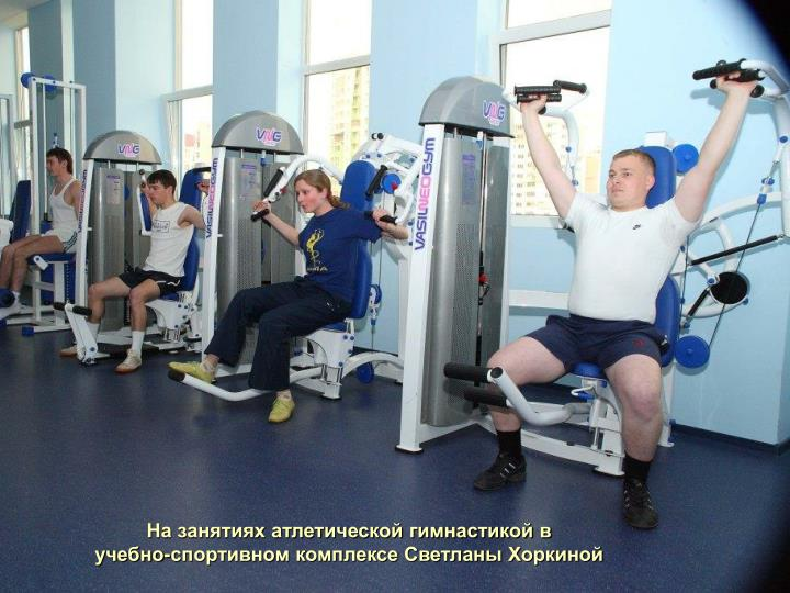 На занятиях атлетической гимнастикой в