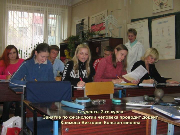 Студенты 2-го курса