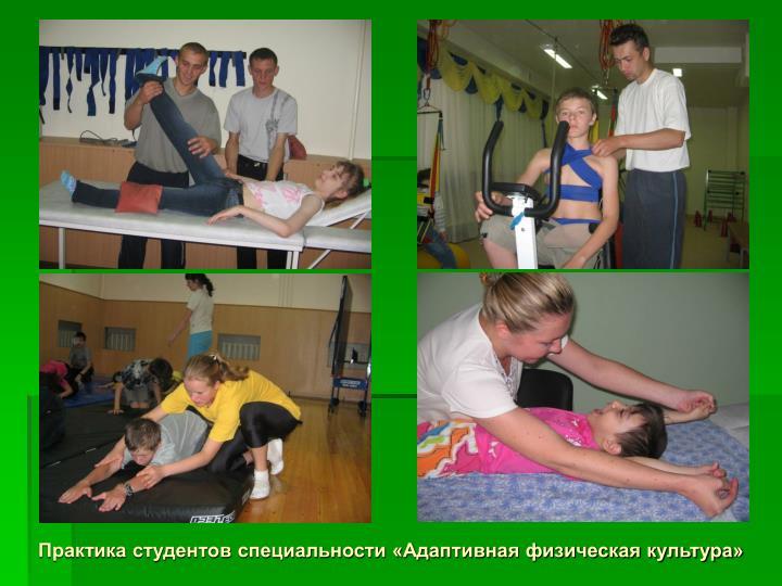 Практика студентов специальности «Адаптивная физическая культура»