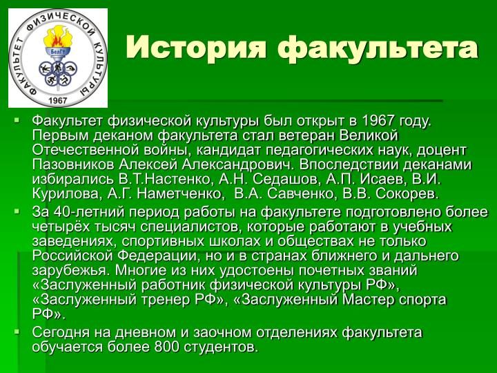 История факультета