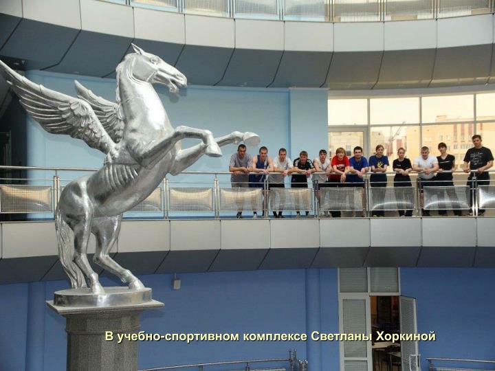 В учебно-спортивном комплексе Светланы Хоркиной