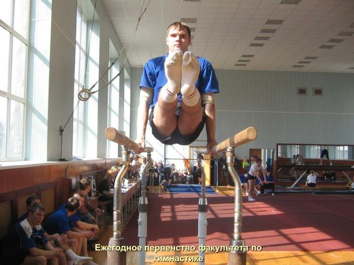 Ежегодное первенство факультета по гимнастике