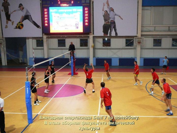 Ежегодная спартакиада БелГУ по волейболу.