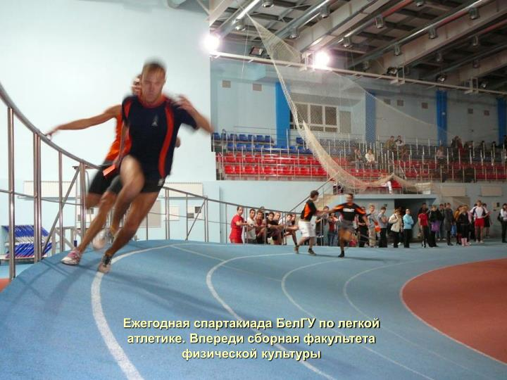 Ежегодная спартакиада БелГУ по легкой атлетике. Впереди сборная факультета физической культуры