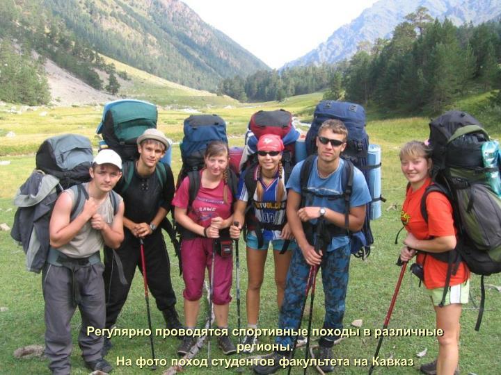 Регулярно проводятся спортивные походы в различные регионы.