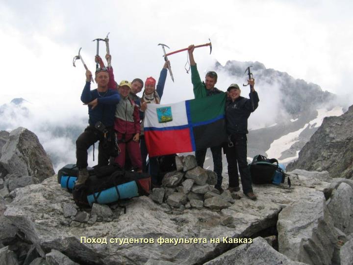 Поход студентов факультета на Кавказ