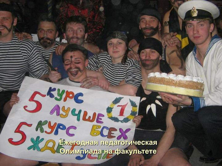 Ежегодная педагогическая Олимпиада на факультете