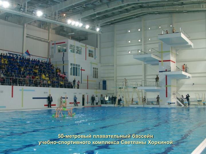 50-метровый плавательный бассейн