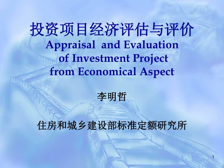 Appraisal and evaluation of investment project from economical aspect