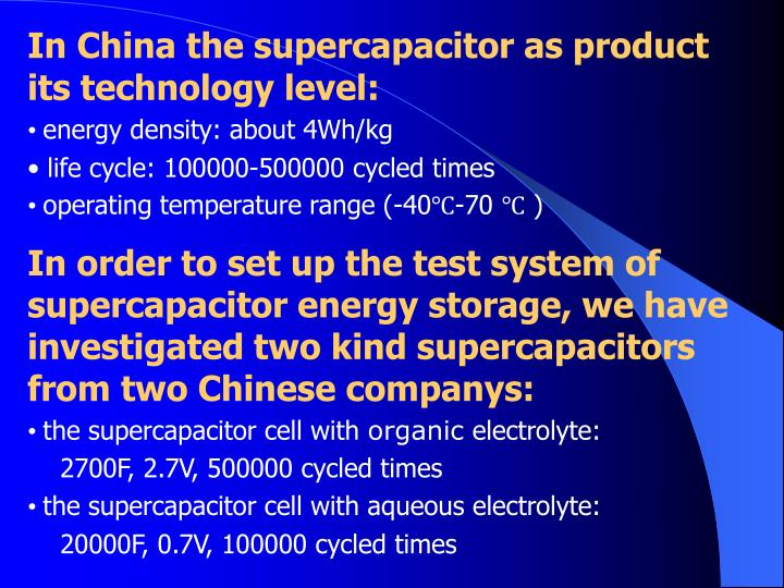 In China the supercapacitor as product its technology level: