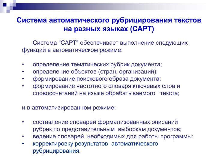 Система автоматического рубрицирования текстов на разных языках (САРТ)