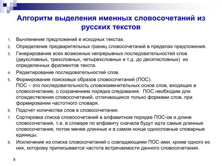 Алгоритм выделения именных словосочетаний из русских текстов