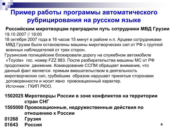 Пример работы программы автоматического рубрицирования на русском языке