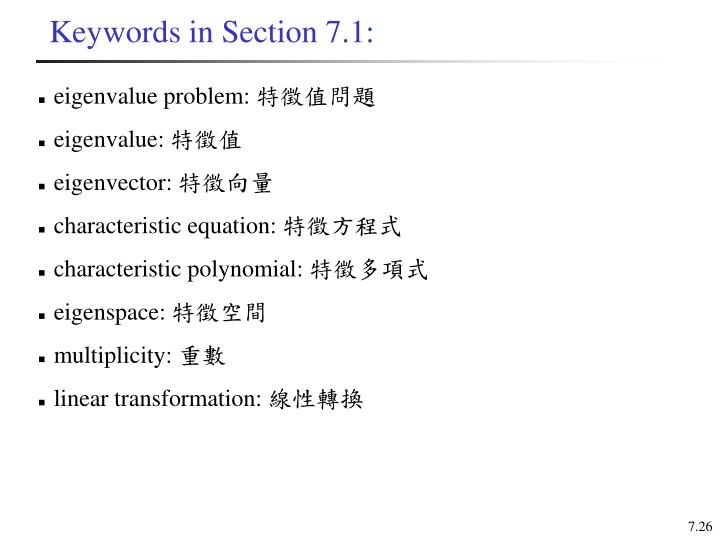 Keywords in Section 7.1: