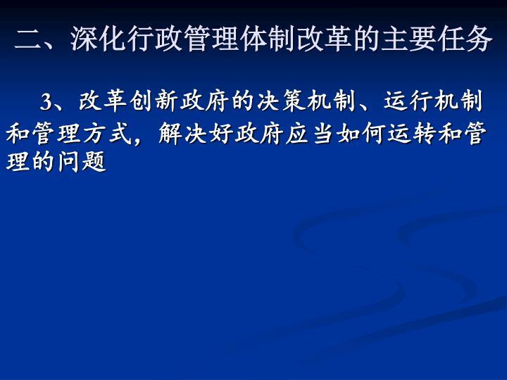 二、深化行政管理体制改革的主要任务