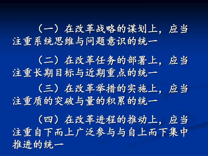 (一)在改革战略的谋划上,应当注重系统思维与问题意识的统一